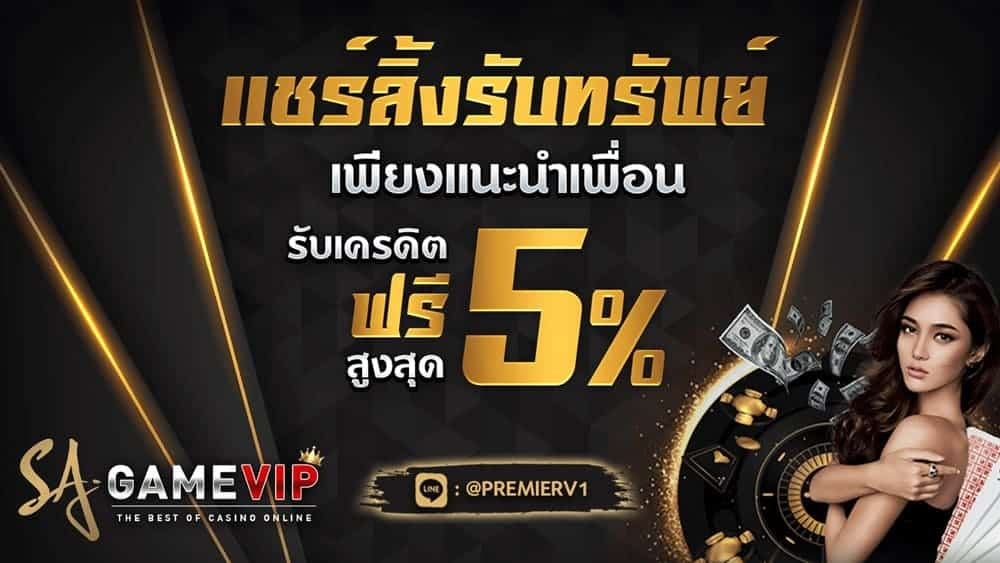 promotionsagame